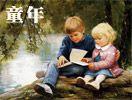 Childhood Memory