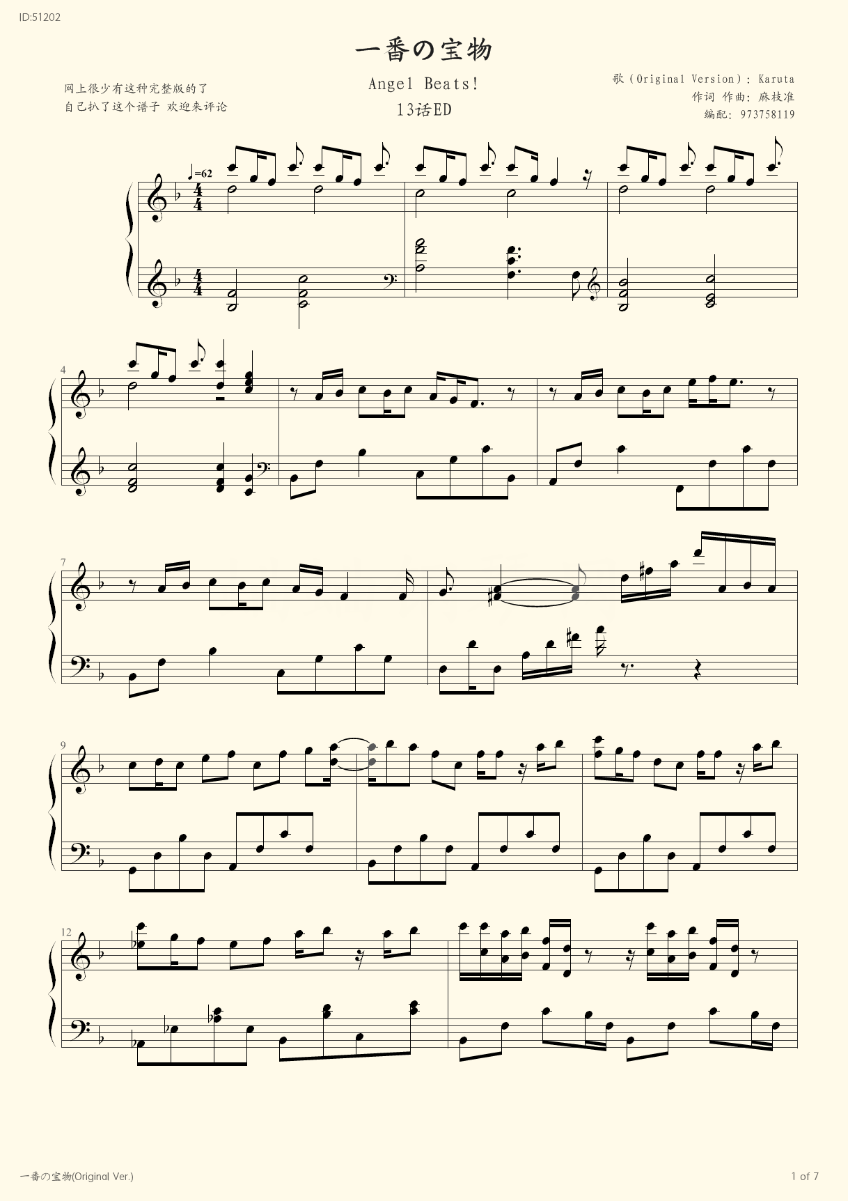 Original Ver -  karuta - first page