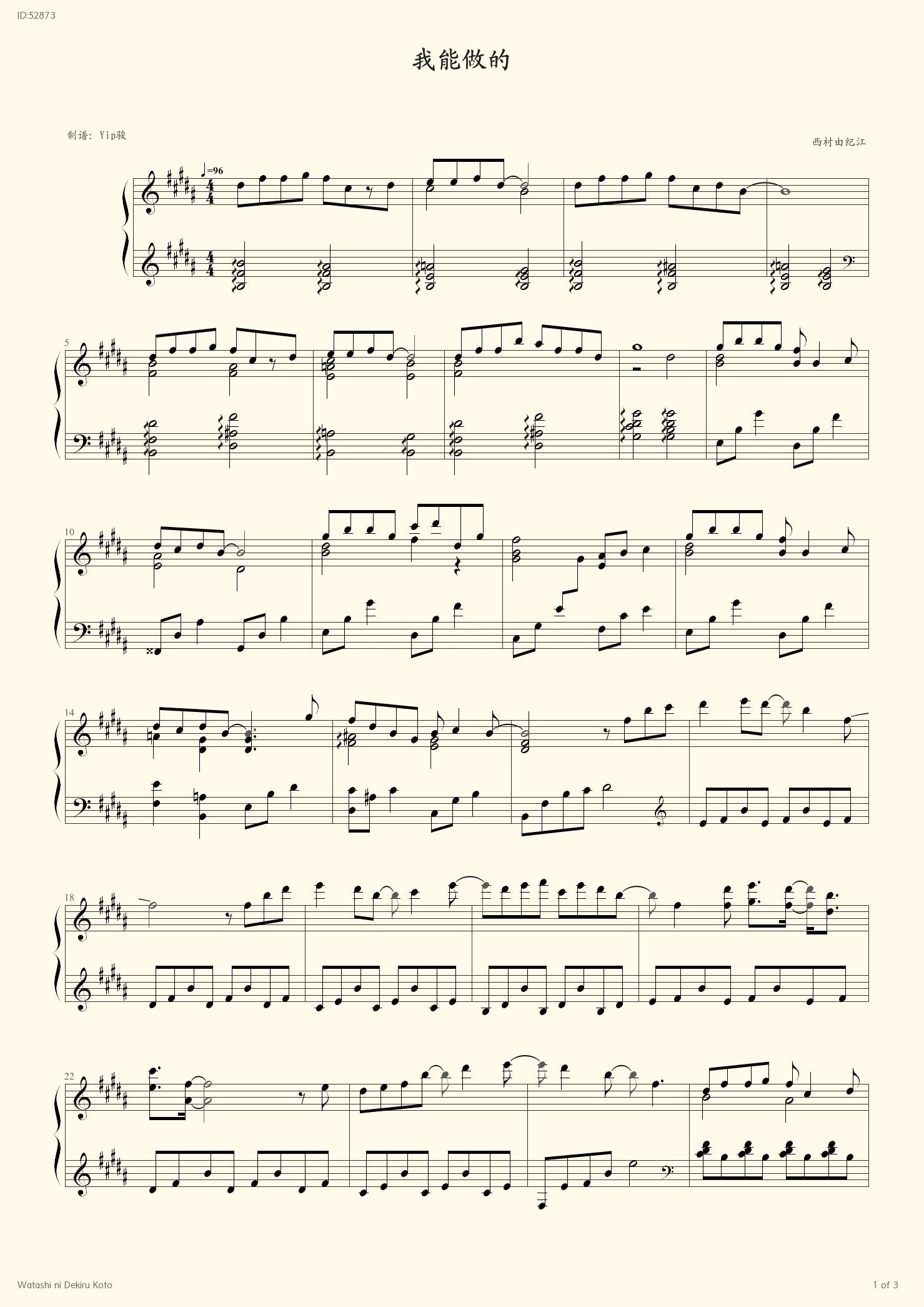 Watashi ni Dekiru Koto - Yukie Nishimura - first page