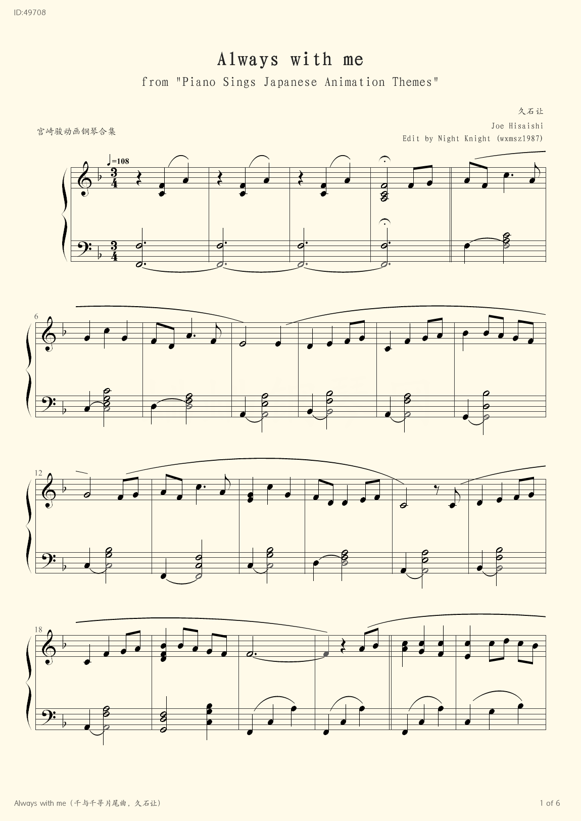 Always with me  - Joe Hisaishi - first page