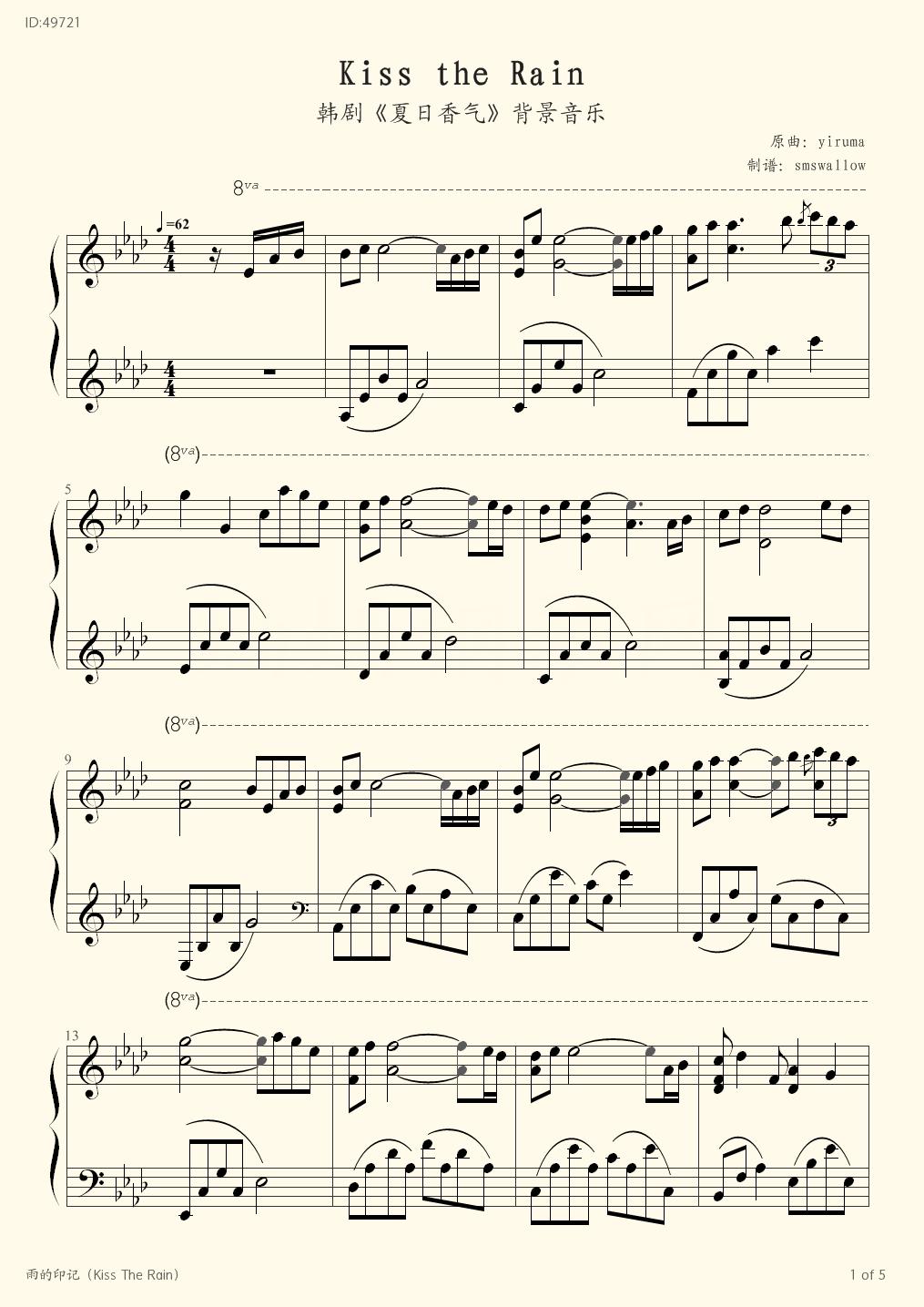 Kiss The Rain - yiruma - first page