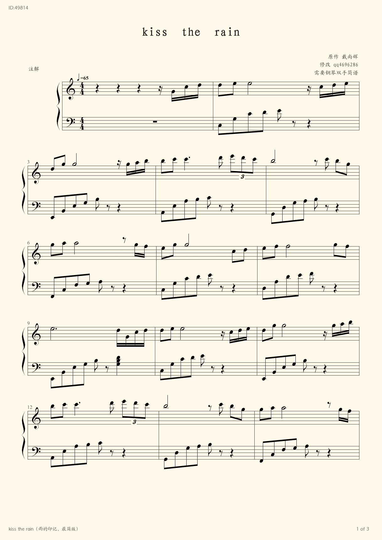 kiss the rain  - yiruma - first page