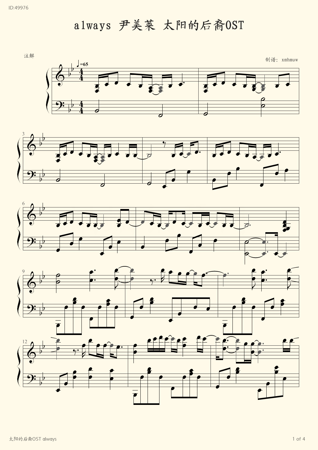 OST always - Touch love - first page